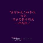 恐惧是人性